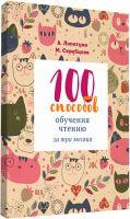 100 способов обучения чтению за три месяца