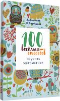 100 веселых способов научить математике