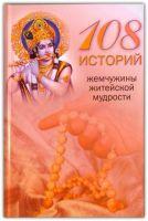 108 историй. Жемчужины житейской мудрости