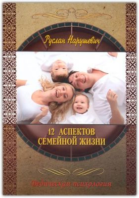 12 аспектов семейной жизни. Ведическая психология