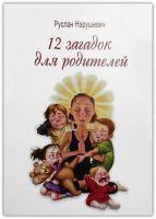 12 загадок для родителей