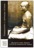 64 принципа устройства вайшнавской общины, сформулированные Шрилой Бхактисиддхантой Сарасвати