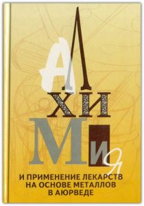 Алхимия и применение лекарств на основе металлов в аюрведе