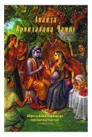Ананда Вриндавана Чампу