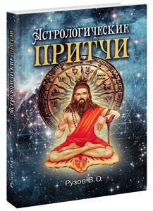 Астрологические притчи