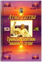 Атма-таттва. Трансцендентное знание о душе