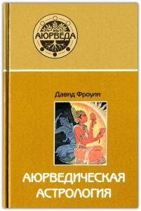 Аюрведическая астрология: самоисцеление по звездам
