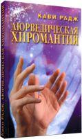 Аюрведическая хиромантия: Знаки здоровья и болезни на вашей руке