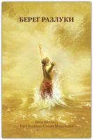 Берег разлуки: Випраламбха-тата