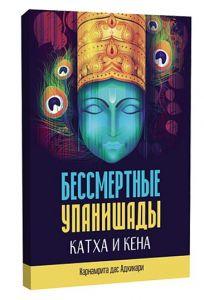 Бессмертные Упанишады Катха и Кена