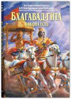 Бхагавад-гита как она есть (большая)