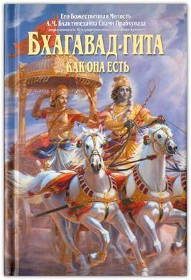 Бхагавад-гита как она есть (карманный вариант)