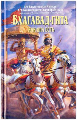 Бхагавад-гита как она есть (средний формат, белая бумага)
