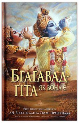 Бхагавад-Гита (средний формат, украинский язык)