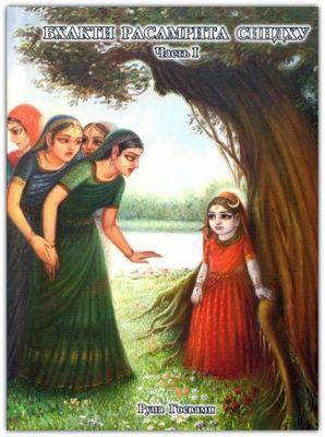 Бхакти расамрита синдху. Часть 1