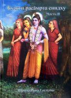 Бхакти расамрита синдху. Часть 2