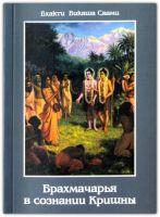 Брахмачарья в сознании Кришны