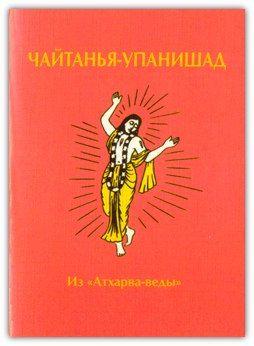 Чайтанья Упанишад из Атхарва-веды
