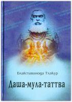 Даша-мула-таттва: Десять эзотерических истин Вед
