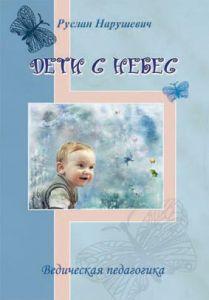 Дети с небес (мягк.обложка)
