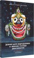 Деяния царя Индрадьюмны и явление Господа Джаганнатхи