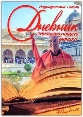 Дневник странствующего монаха. Том 11-12