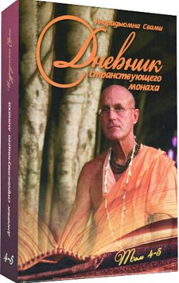 Дневник странствующего монаха. Том 4-5