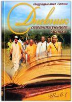 Дневник странствующего монаха. Том 6-7
