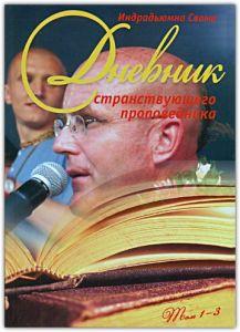 Дневник странствующего проповедника. Том 1-3