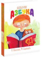 Добрая азбука: Сказки о буквах, стихи, игры, сценки и раскраски
