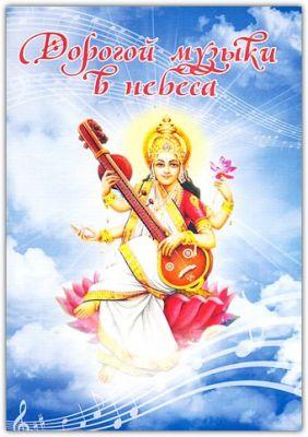 Дорогой музыки в небеса