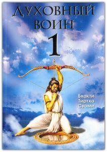 Духовный воин 1: Духовные истины в психических явлениях