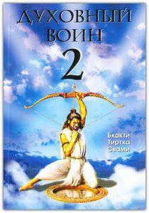 Духовный воин 2: Превратить вожделение в любовь