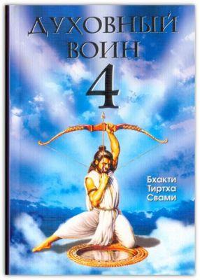 Духовный воин 4. Победа над врагами ума
