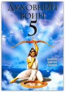 Духовный воин 5. Как сделать ум вашим лучшим другом