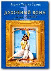 Золотая коллекция. Духовный воин. Том 1. Ведическая культура