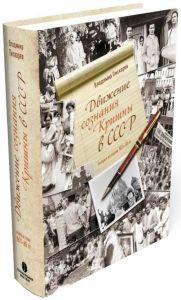 Движение сознания Кришны в СССР. Очерки истории 1971-1989 годов