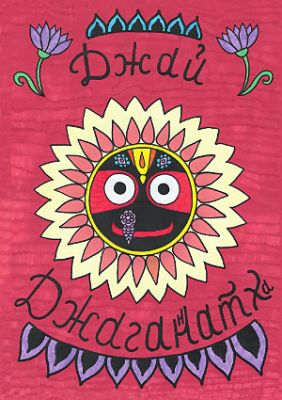 Джай Джаганнатха: Раскраска для детей