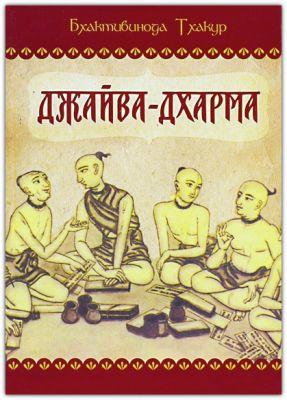 Джайва-дхарма (однотомник)