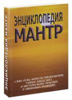 Энциклопедия мантр