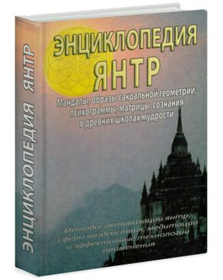 Энциклопедия янтр
