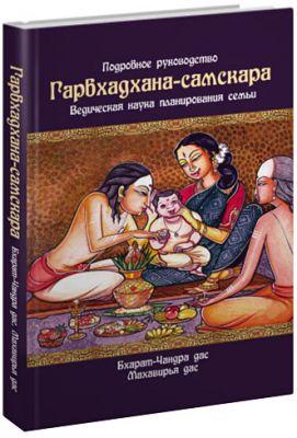 Гарбхадхана-самскара: Ведическая наука планирования семьи