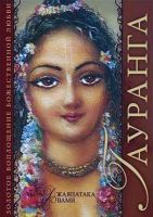 Гауранга. Золотое воплощение божественной любви