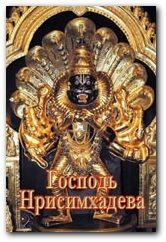 Господь Нрисимхадева