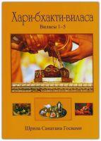 Хари-бхакти-виласа: Том 1: Виласы 1-5
