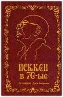 ИСККОН в 70-е: Дневники