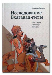 Исследование Бхагавад-гиты: Философия, Структура, Значение