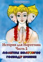 Истории для Нароттама. Часть 2: Молитвы полубогов Господу Кришне