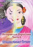 Истории для Нароттама. Часть 6: Кришна убивает Путану