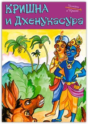 Истории о Кришне. Кришна и Дхенукасура